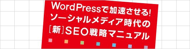 WordPressで加速させる!ソーシャルメディア時代の[新]SEO戦略マニュアル 松尾 茂起 (著)