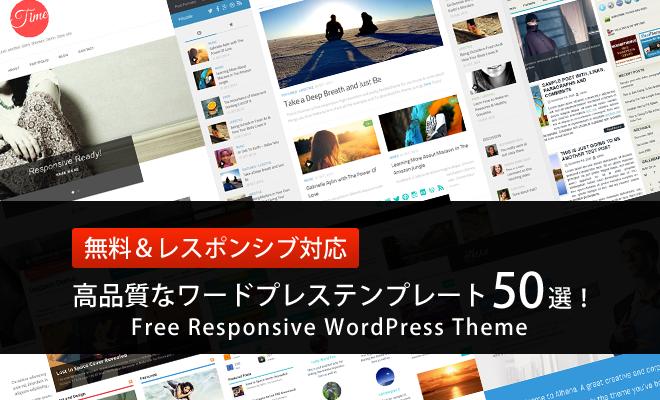 無料 レスポンシブ対応 高品質なワードプレステンプレート50選まとめ